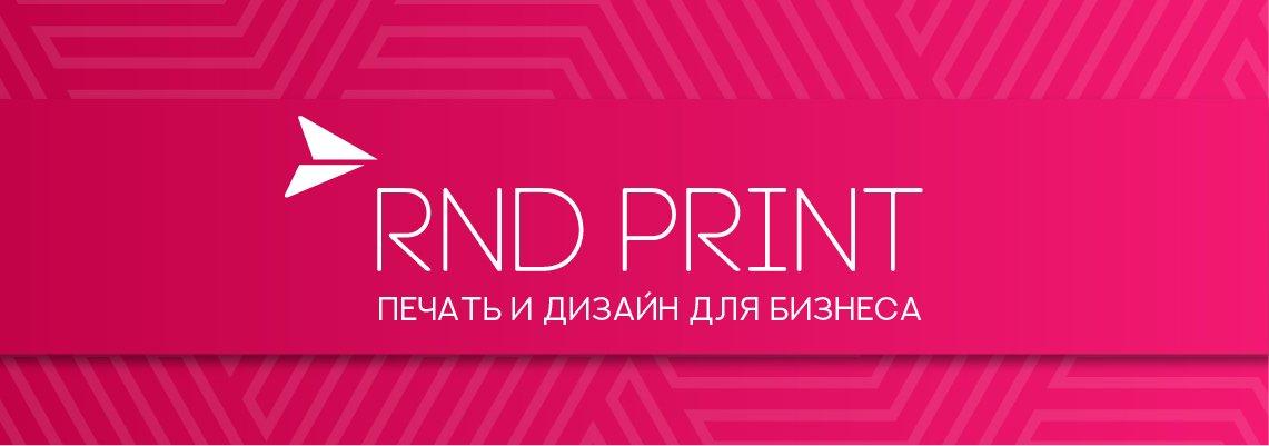 Rnd Print типография в Ростове