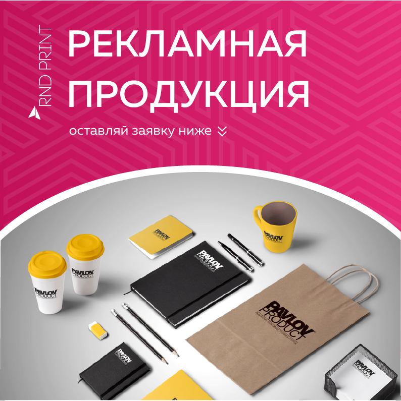 ПРОИЗВОДИМ РЕКЛАМНУЮ ПРОДУКЦИЮ Ростове Фирменный стиль