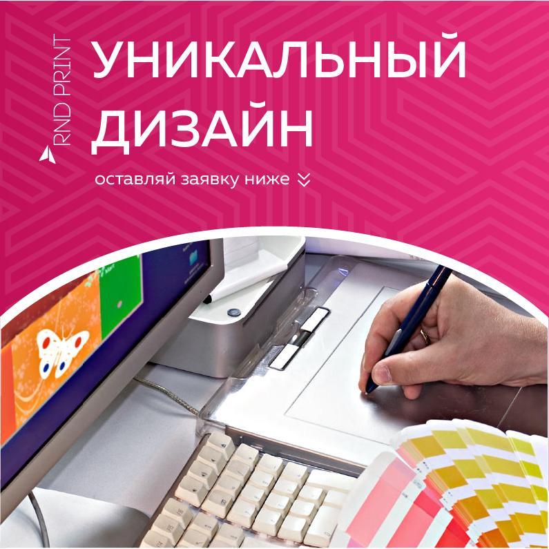 РАЗРАБАТЫВАЕМ УНИКАЛЬНЫЙ ДИЗАЙН  Ростове Фирменный стиль