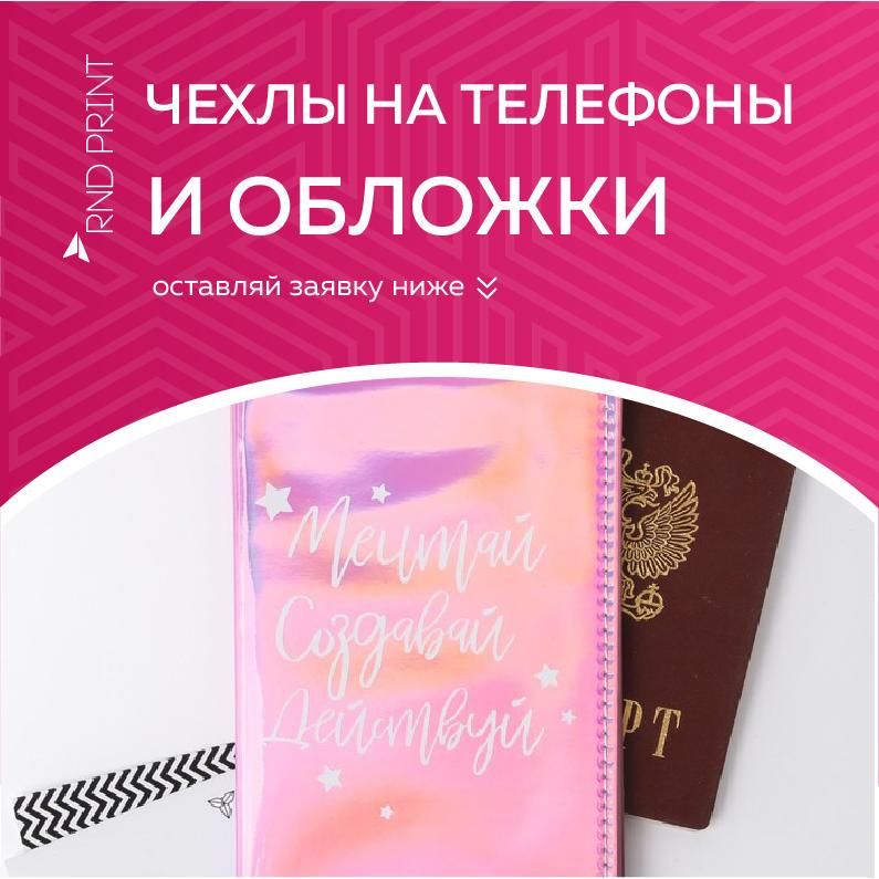 ЧЕХЛЫ ДЛЯ ТЕЛЕФОНОВ И ОБЛОЖКИ Ростове Фирменный стиль